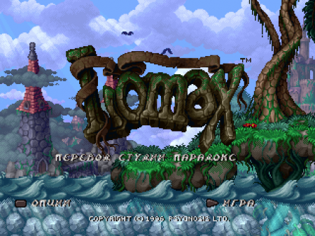 The Adventures of Lomax на русском языке